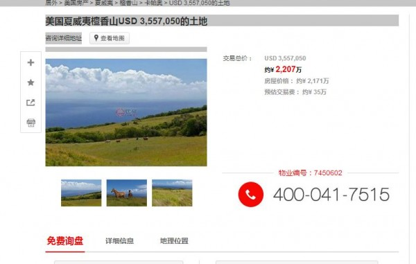 Kohala land listing on juwai